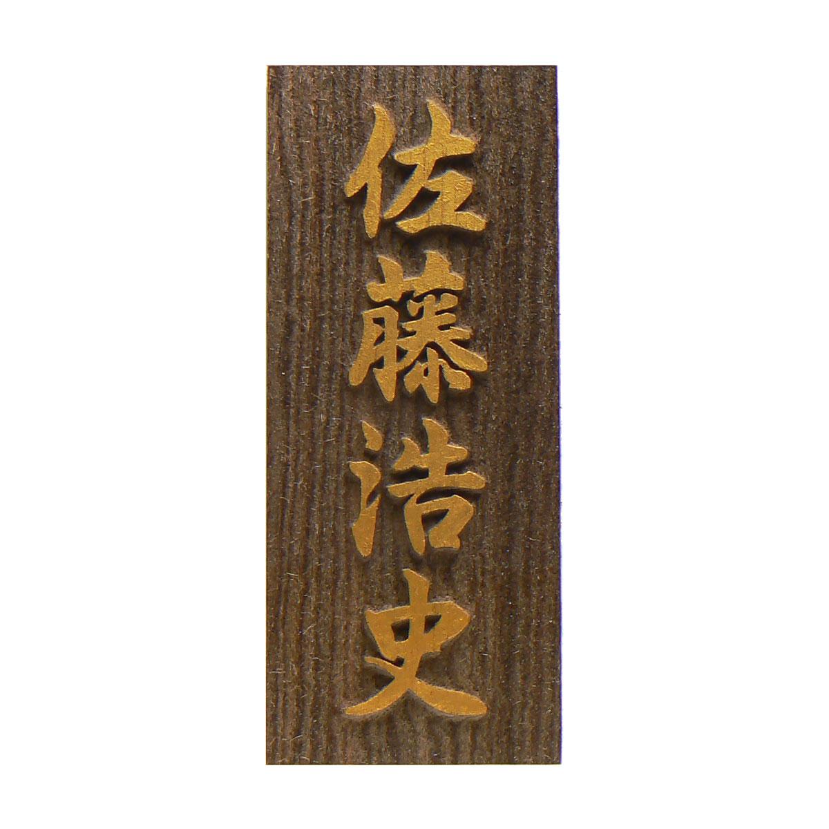 表札 木製 浮き彫り 銘木 神代(じんだい)金文字 クリア塗装【送料無料】