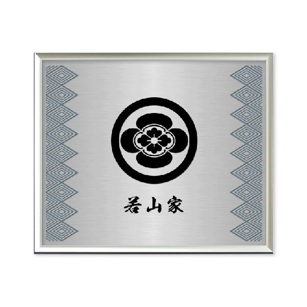 〈ステンレス製〉【和柄 家紋(額入り)[名前入り]】腐蝕、焼付塗装の本格的銘板仕様の額入りの家紋。《表札工房あかり》
