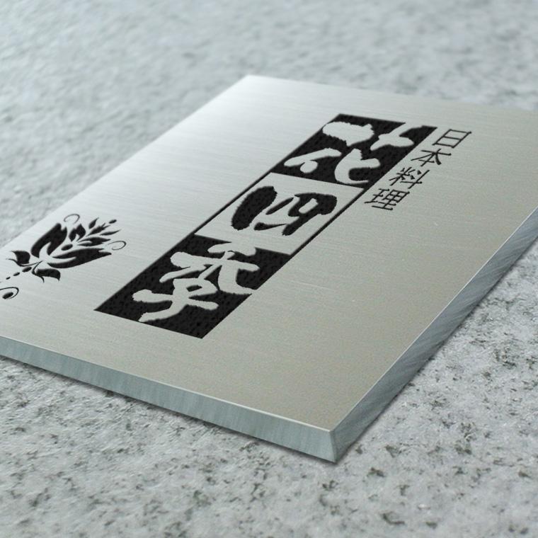 看板〈ステンレス製〉本格的腐食、焼付塗装の箱曲げ看板。H420mm×W420mm×20t=193坪[サイズオーダー可能]