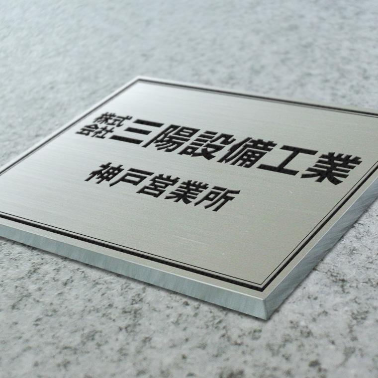 看板〈ステンレス製〉本格的腐食、焼付塗装の箱曲げ看板。H340mm×W510mm×20t=188坪[サイズオーダー可能]