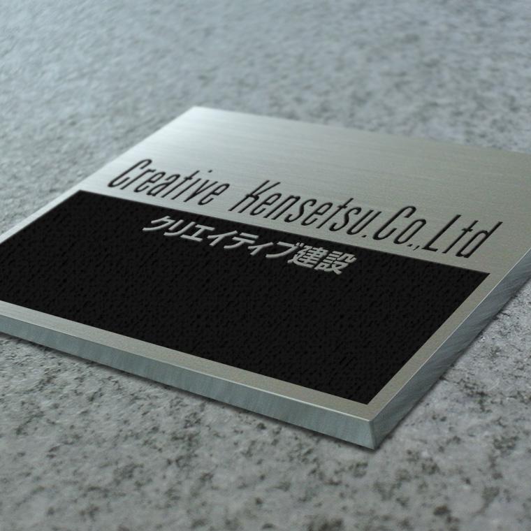 看板〈ステンレス製〉本格的腐食、焼付塗装の箱曲げ看板。H460mm×W690mm×25t=347坪[サイズオーダー可能]