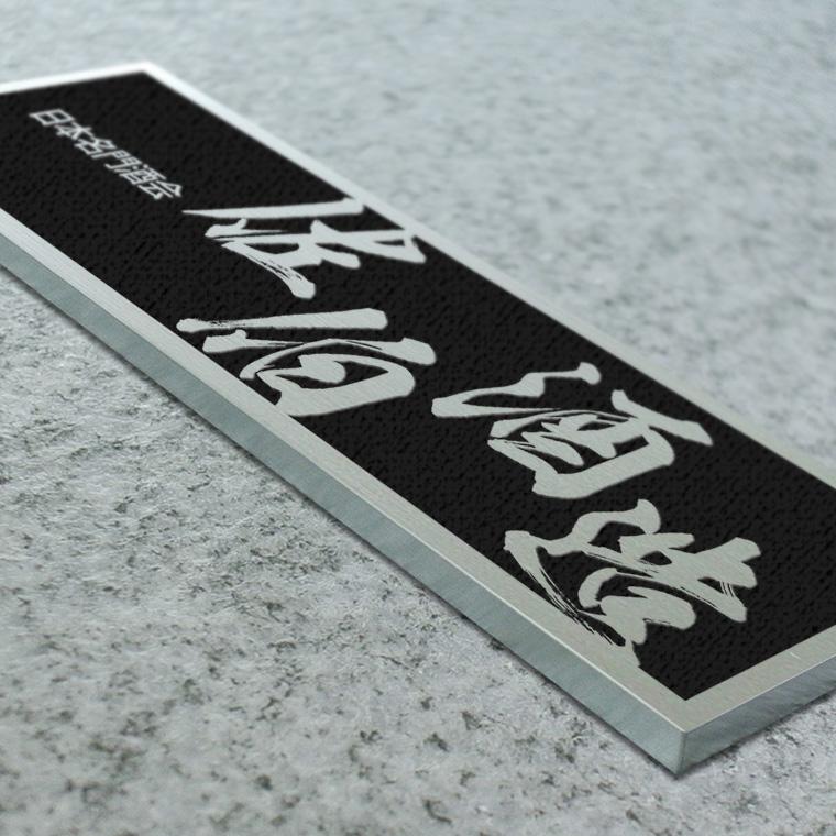 看板〈ステンレス製〉本格的腐食、焼付塗装の箱曲げ看板。H300mm×W1000mm×25t=327坪[サイズオーダー可能]