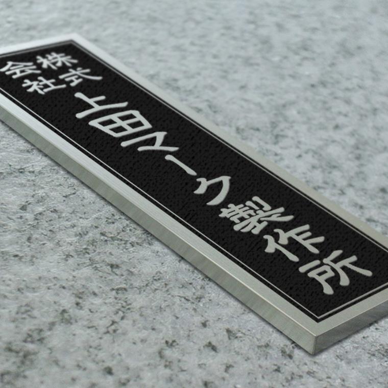 看板〈ステンレス製〉本格的腐食、焼付塗装の箱曲げ看板。H450mm×W120mm×15t=60坪[サイズオーダー可能]