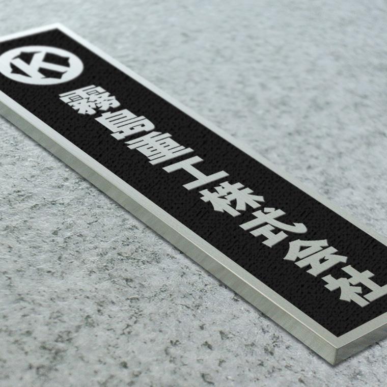 看板〈ステンレス製〉本格的腐食、焼付塗装の箱曲げ看板。H600mm×W150mm×15t=100坪[サイズオーダー可能]