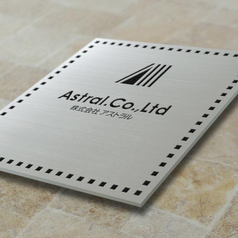 看板〈ステンレス製〉本格的腐食、焼付塗装の平板看板。H460mm×W460mm×ステンレス3mm=231坪[サイズオーダー可能]