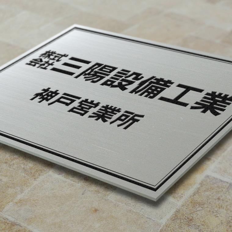 看板〈ステンレス製〉本格的腐食、焼付塗装の平板看板。H340mm×W510mm×ステンレス3mm=188坪[サイズオーダー可能]