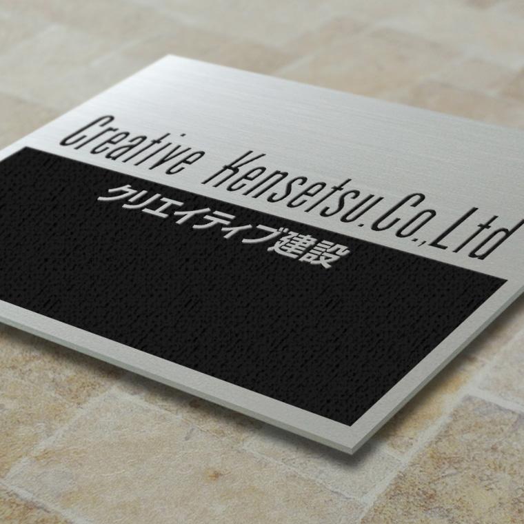 看板〈ステンレス製〉本格的腐食、焼付塗装の平板看板。H460mm×W690mm×ステンレス3mm=347坪[サイズオーダー可能]
