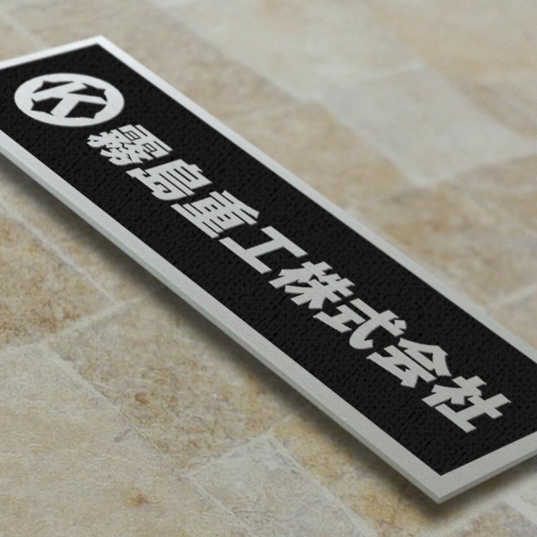 看板〈ステンレス製〉本格的腐食、焼付塗装の平板看板。H120mm×W450mm×ステンレス3mm=60坪[サイズオーダー可能]