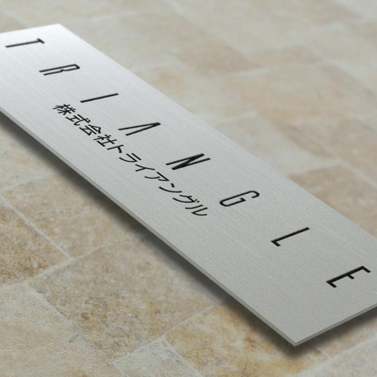 看板〈ステンレス製〉本格的腐食、焼付塗装の平板看板。H200mm×W700mm×ステンレス3mm=152坪[サイズオーダー可能]