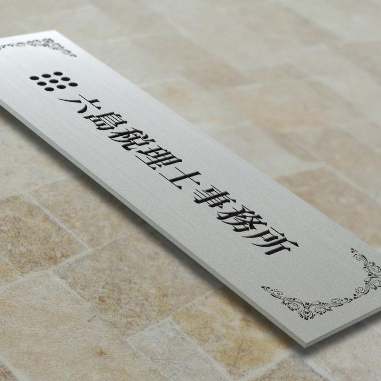 看板〈ステンレス製〉本格的腐食、焼付塗装の平板看板。H200mm×W800mm×ステンレス3mm=175坪[サイズオーダー可能]