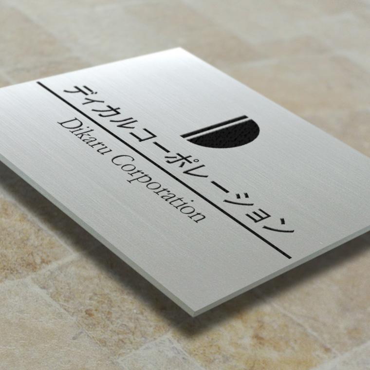 看板〈ステンレス製〉本格的腐食、焼付塗装の平板看板。H400mm×W600mm×ステンレス3mm=264坪[サイズオーダー可能]