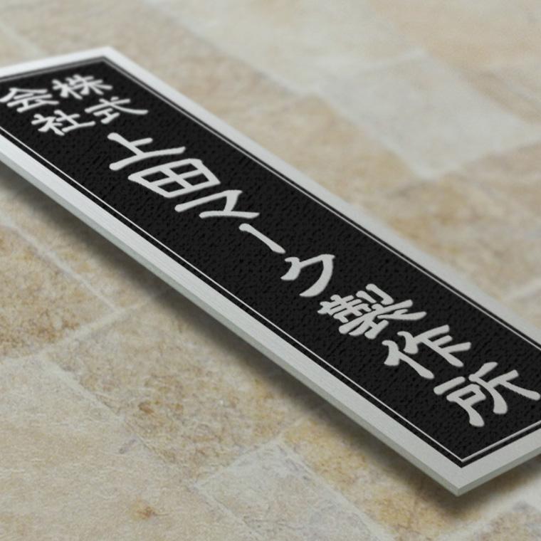 看板〈ステンレス製〉本格的腐食、焼付塗装の平板看板。H450mm×W120mm×ステンレス3mm=60坪[サイズオーダー可能]