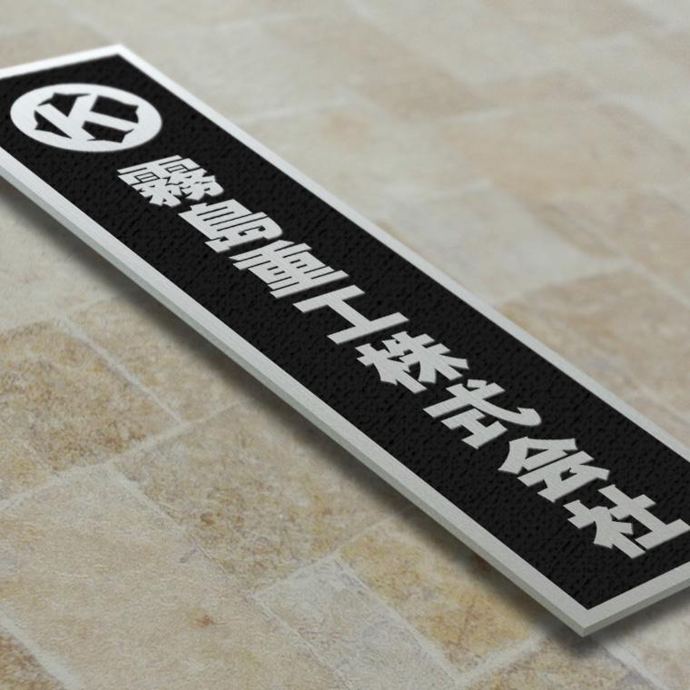 看板〈ステンレス製〉本格的腐食、焼付塗装の平板看板。H600mm×W150mm×ステンレス3mm=100坪[サイズオーダー可能]