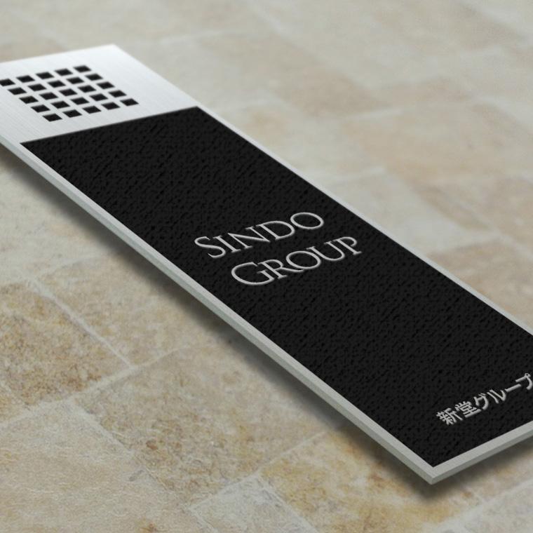 看板〈ステンレス製〉本格的腐食、焼付塗装の平板看板。H700mm×W200mm×ステンレス3mm=152坪[サイズオーダー可能]