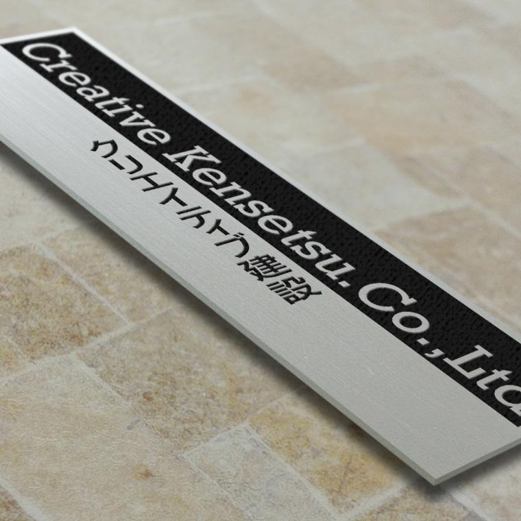 看板〈ステンレス製〉本格的腐食、焼付塗装の平板看板。H800mm×W200mm×ステンレス3mm=175坪[サイズオーダー可能]