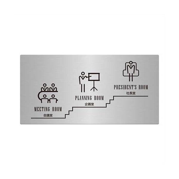 〈ステンレス製〉【ステンレス案内プレート(regular)長方形】デザインStyle-C(カスタマイズOK)400mm×200mm。《表札工房あかり》