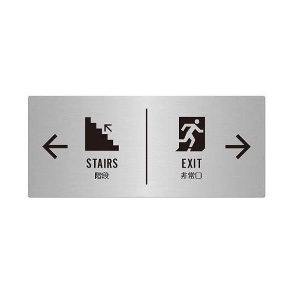 〈ステンレス製〉【ステンレス案内プレート(small)長方形】デザインStyle-D(カスタマイズOK)350mm×150mm。《表札工房あかり》