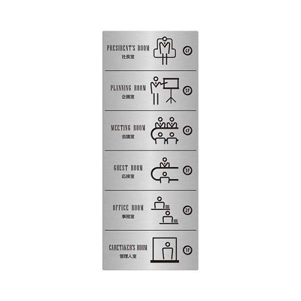 〈ステンレス製〉【ステンレス案内プレート(big)タテ形】デザインStyle-C(カスタマイズOK)200mm×500mm。《表札工房あかり》