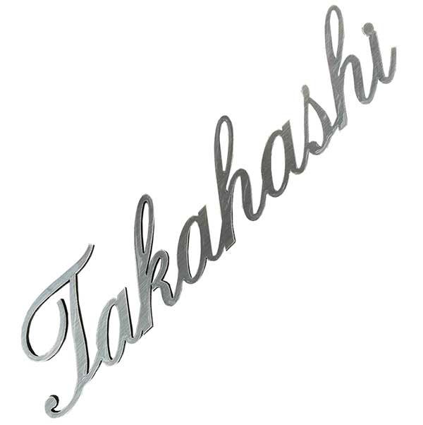 〈真鍮・銅 表札〉【切文字表札 職人の技シリーズ、アンティーク風切文字表札「Small」】真鍮・銅製厚さ5mm。《戸建 表札》