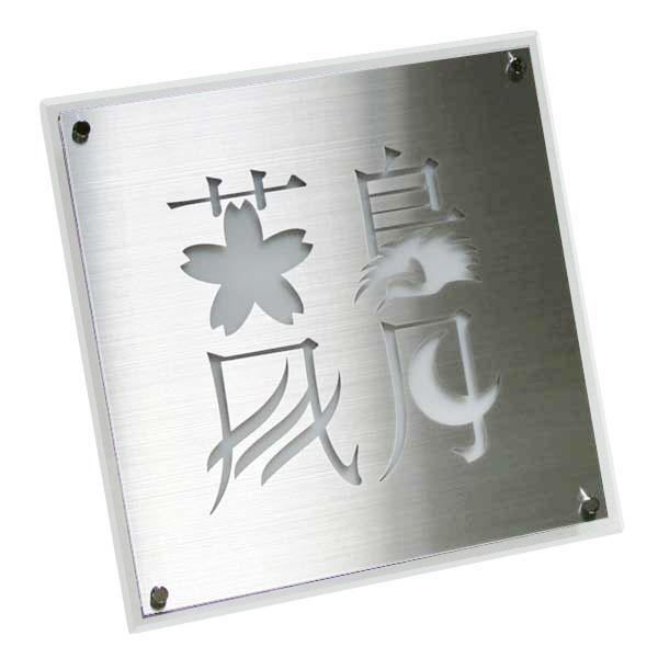 〈デザイン表札〉【LED表札 あかりシンプルモダン】100V電源式、LDE内蔵で光る表札電源工事が必要となります。《戸建 表札》
