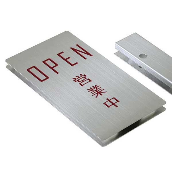 〈ステンレス製〉【営業中看板(OPEN&CLOSEDシリーズ)】表面:営業中・裏面:本日は終了しました。+営業時間。《表札工房あかり》