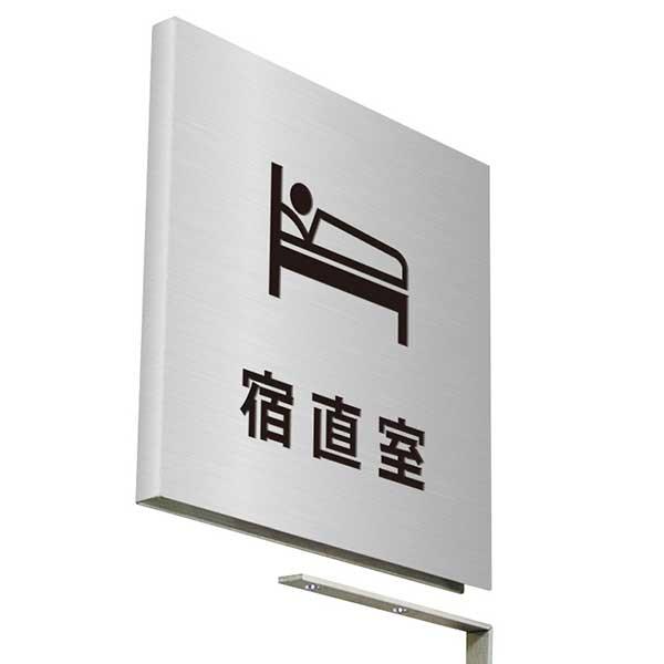 〈ステンレス製〉【壁突出し 室名プレート】「公共施設関係(宿直室)」。《表札工房あかり》