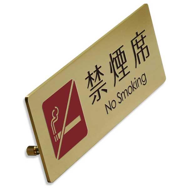 〈真鍮製〉【卓上プレート】ピクト禁煙カウンタープレート(b_tp_022)腐蝕、焼付塗装の本格的銘板。《表札工房あかり》