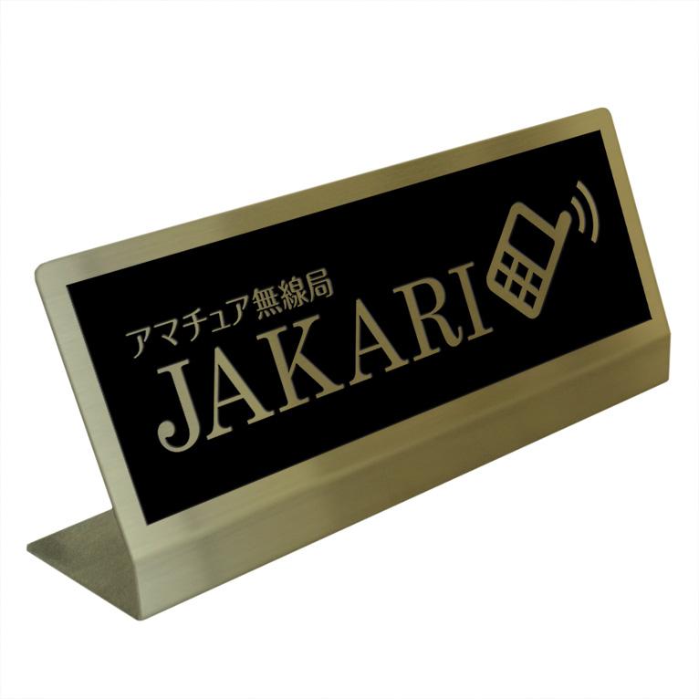 〈真鍮製〉アマチュア無線コールサインカウンタープレート。b_radio_table_008