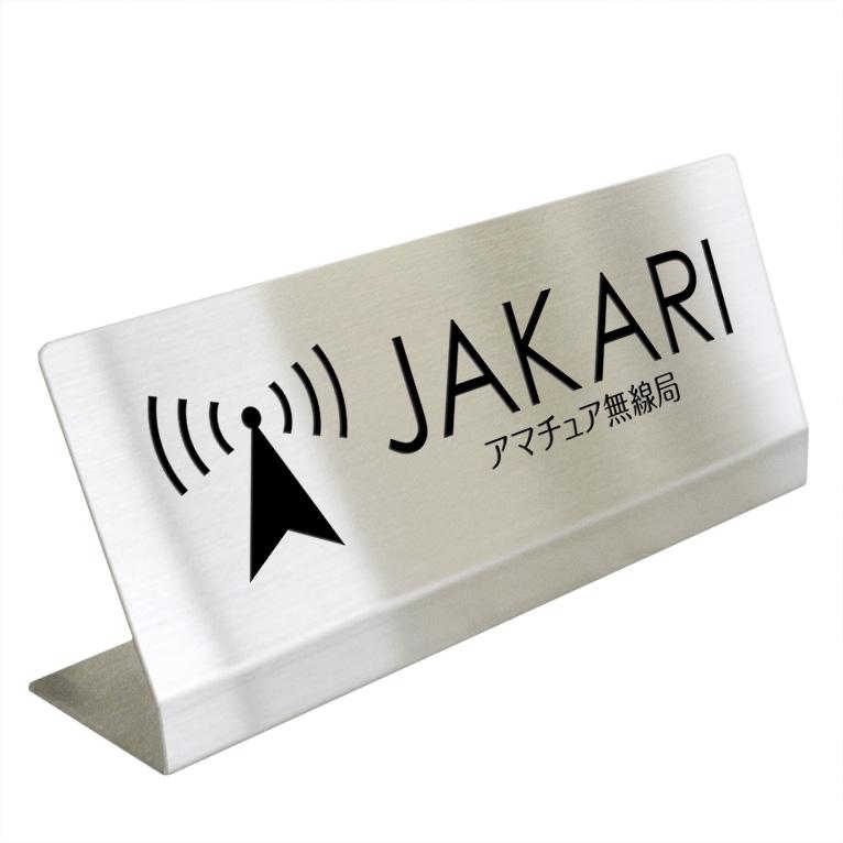 〈ステンレス製〉アマチュア無線コールサインカウンタープレート。sh_radio_table_006