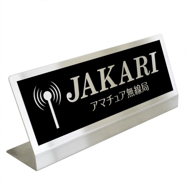〈ステンレス製〉アマチュア無線コールサインカウンタープレート。sh_radio_table_010