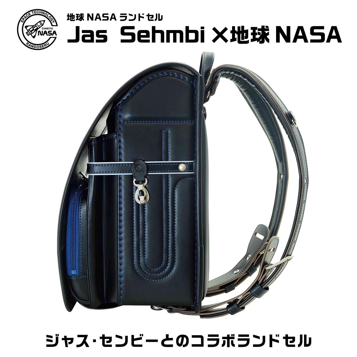 地球NASAランドセルJas Sehmbi (jas-600)【ブランド】【コラボ】【NASA】【池田地球】【イギリス】【イングリッシュ】【男の子】【かっこいい】【人気ブランド】【ウィング背カン】