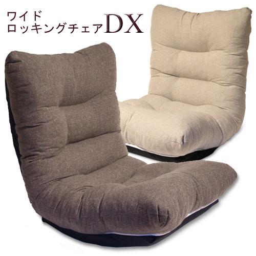 在无腿椅子大人,舒适地音量满分!宽大的摇椅DX无腿椅子椅子座位椅子zaisufuroachiea无腿椅子座位椅子座位椅子椅子椅子椅子椅子椅子姿势腰痛小型北欧简单的靠垫褥垫放松椅子客厅1个赊帐一人用