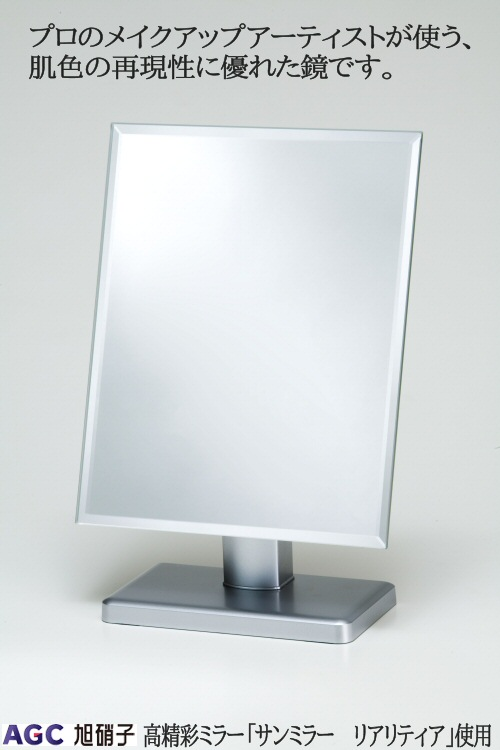 ハイピュアスタンドミラー YSR-500  プロのメイクアップアーティストが使う、肌色の再現性に優れた鏡。 AGC旭硝子高精彩ミラー サンミラー リアリティア仕様 鏡 日本製 国産 完成品 卓上ミラー かがみ デスクミラー テーブルミラー 手頃なサイズ感[byおすすめ]