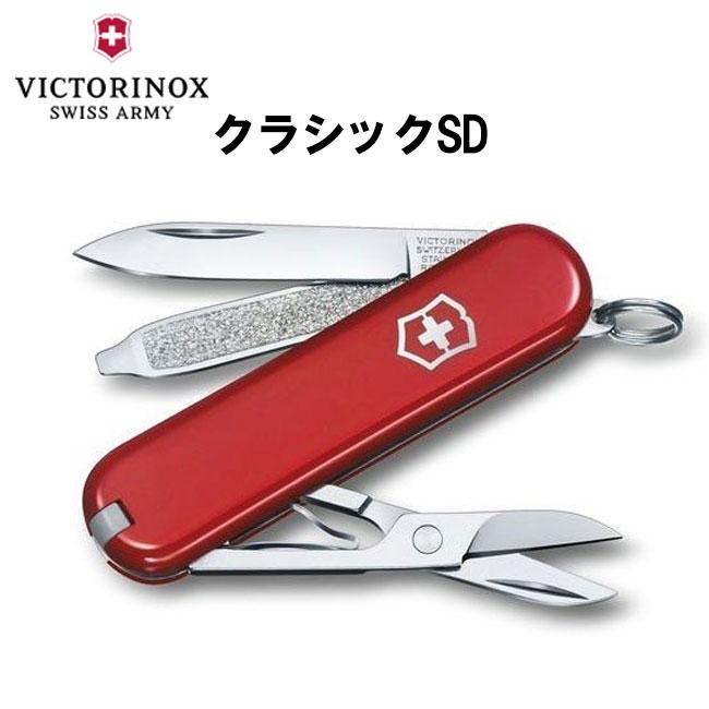 VICTORINOX 万能ナイフ 正規販売店 SS期間ポイント2倍 割引クーポン配布中 お得 ビクトリノックス ナイフ マルチツール ご注文で当日配送 保証書付 0.6223 クラシックSD