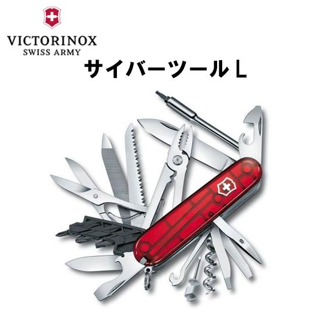 【割引クーポン配布中!】 VICTORINOX ビクトリノックス 1.7775.T サイバーツール L 保証書付