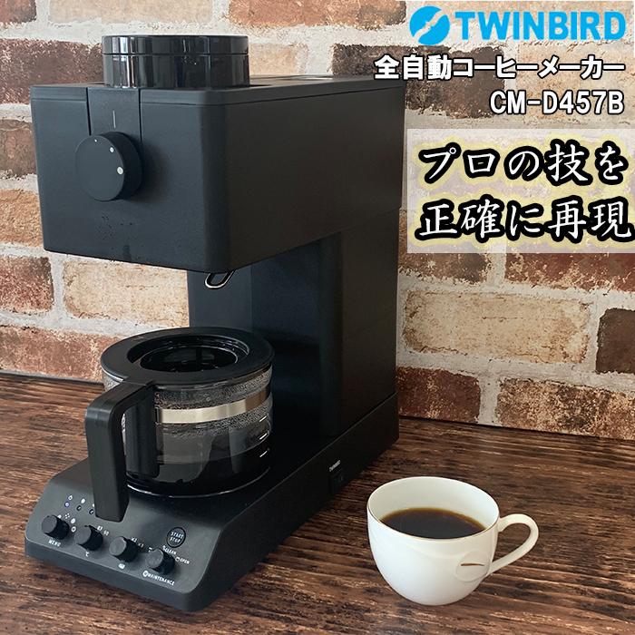 【割引クーポン配布中!】 ツインバード 全自動コーヒーメーカー CM-D457B 3杯分 TWINBIRD コーヒーメーカー カフェバッハ監修 全自動コーヒー ミル付き おしゃれ コーヒー 珈琲