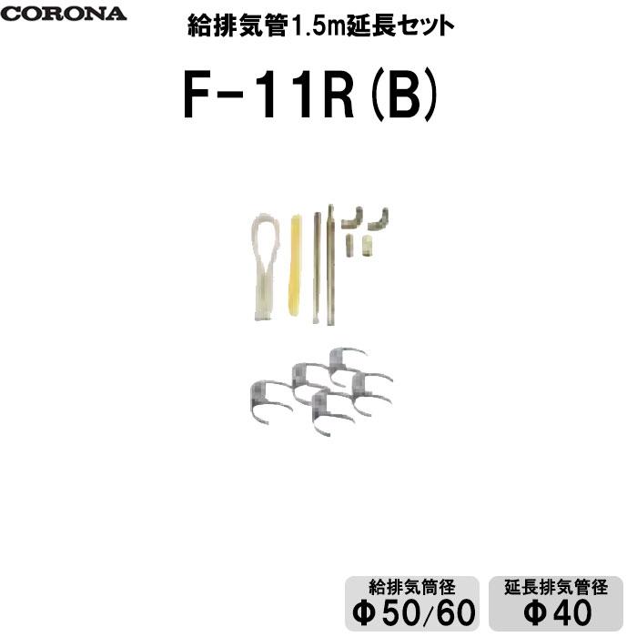コロナ 給排気管延長セット 1.5m延長セット FF式石油ストーブ部材 F-11R(B) 給排気筒径φ50/φ60 延長排気管径φ40 F-11R-B