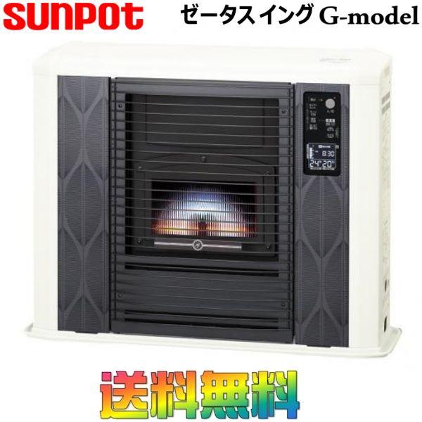 サンポット FF式石油ストーブ ゼータス イング [ G-model ] クールトップ タンク別置き FFR-G7040SX Q
