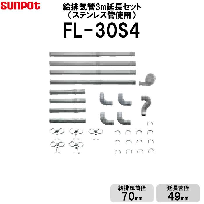 FL-30S4 割引クーポン配布中 サンポット ストア 給排気管延長セット 当店限定販売 3m延長セット 給排気筒径70mm 延長管径49mm ステンレス管使用 FF式石油ストーブ部材