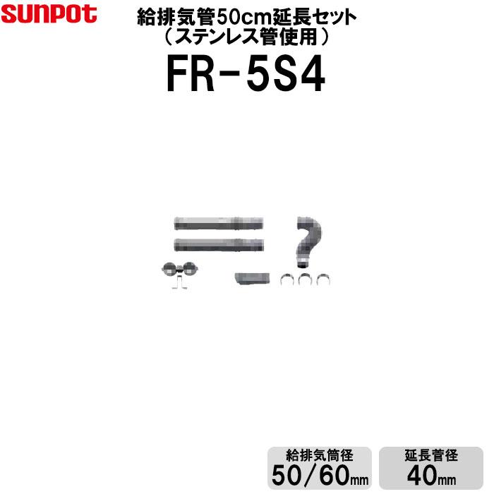 【割引クーポン配布中!】 サンポット 給排気管延長セット 50cm延長セット FF式石油ストーブ部材  給排気筒径50/60mm 延長管径40mm FR-5S4
