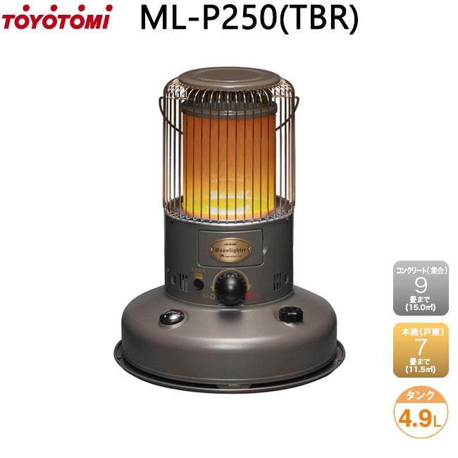 【500円割引クーポン配布中!】 トヨトミ ムーンライター(300台限定モデル) 電子点火式 対流形 石油ストーブ 乾電池式 ML-P250(TBR) トラッドブラウン おしゃれ 対流型 灯油 コンパクト 小型 ML-P250-TBR