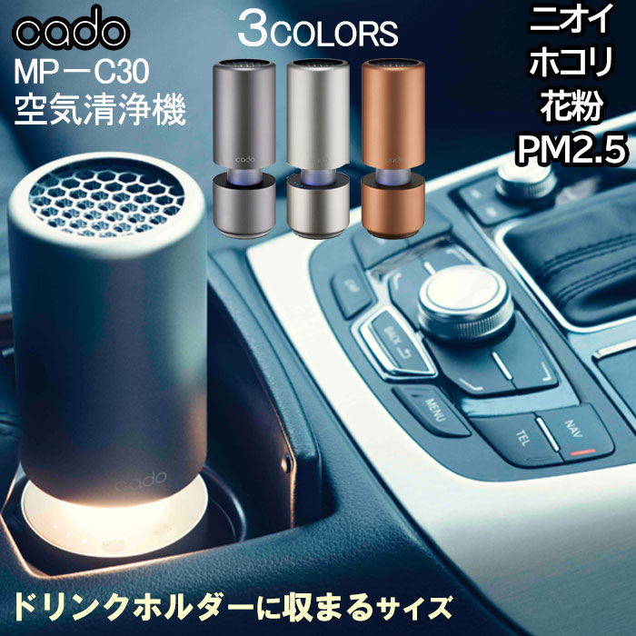 【500円割引クーポン配布中!】 ポータブル空気清浄機 カドー cado LEAF-Portable MP-C30
