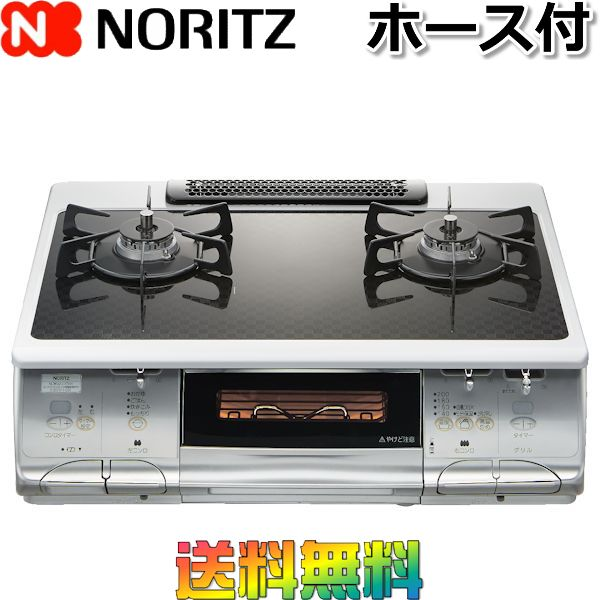 ノーリツ ララ ガスコンロ : ガステーブル ガラストップ 両面焼きグリル プロパン/都市ガス 2口 NLW2273TSSI