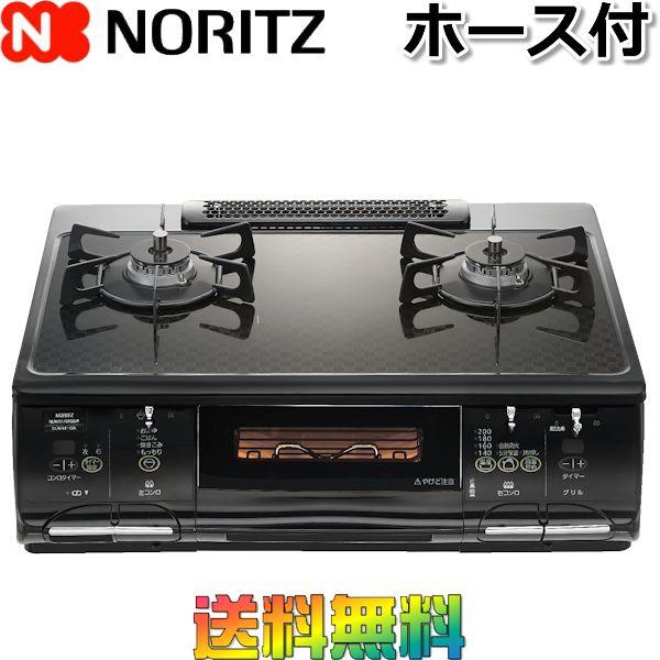 ノーリツ ララ ガスコンロ : ガステーブル ガラストップ 両面焼きグリル プロパン/都市ガス 2口 NLW2273TS