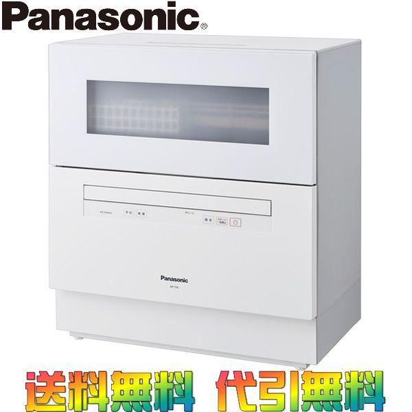 パナソニック 食器洗い乾燥機 ホワイト NP-TH2-W