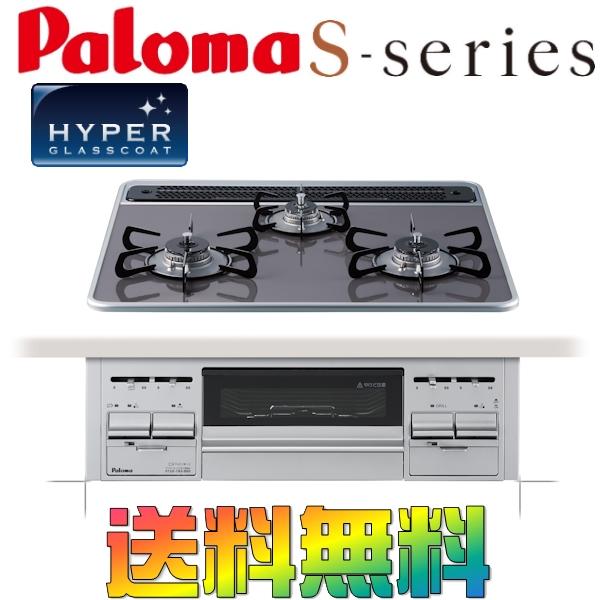 パロマ ビルトインガスコンロ Sシリーズ 天板幅60cm 両面焼きグリル プロパン/都市ガス 3口 PD-N60WV-60CD