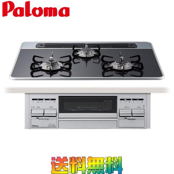 パロマ ビルトインガスコンロ Sシリーズ 天板幅75cm 両面焼きグリル プロパン/都市ガス 3口 PD-N60WV-75CK