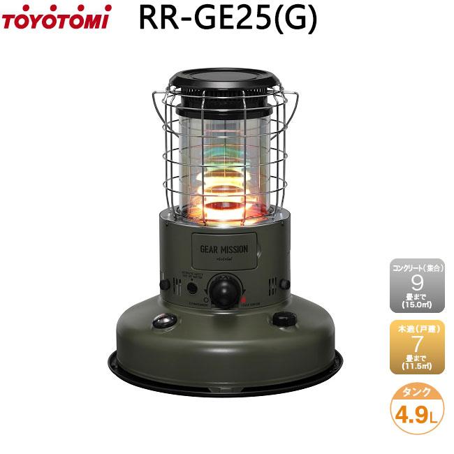 RR-GE25-G 【10月11日1時まで使える最大5000円割引クーポン配布中!】 トヨトミ GEAR MISSION ギアミッション 電子点火式 対流形 石油ストーブ 乾電池式 RR-GE25(G) オリーブ おしゃれ 対流型 レインボー 灯油 コンパクト 小型 RR-GE25-G