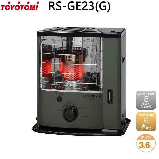 トヨトミ GEAR MISSION ギアミッション 電子点火式 反射形石油ストーブ 乾電池式 RS-GE23(G) オリーブ おしゃれ 反射型 灯油 コンパクト 小型 RS-GE23-G