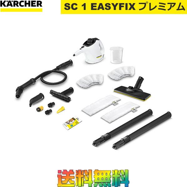 ケルヒャー 家庭用スチームクリーナー SC 1 EasyFix イージーフィックス プレミアム